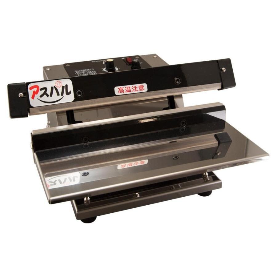 アスパル 卓上シーラー Z-301    キャンセル返品不可 他の商品と同梱・同時購入不可