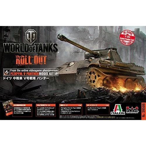 WOT39506 1/35 WORLD OF TANKS ドイツ 中戦車 V号戦車 パンター