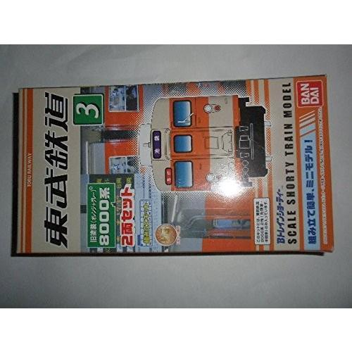 Bトレインショーティー東武鉄道 8000系 旧塗装 オレンジ+グレー 2両セット