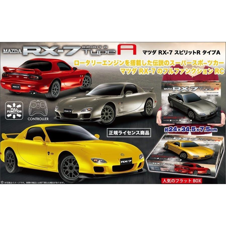 ラジコン マツダ MAZDA 松田 RC RX7 スピリット (ガンメタリック)