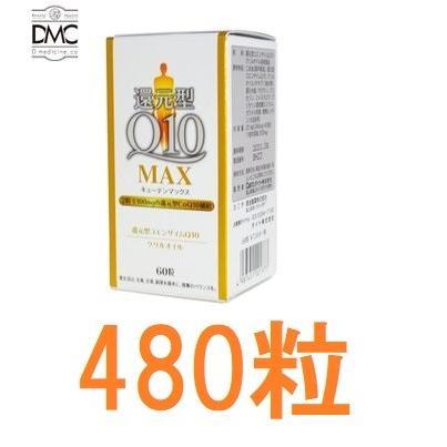 還元型 コエンザイム Q10 MAX マックス クリルオイル ダイト薬品 240粒×2(480粒)