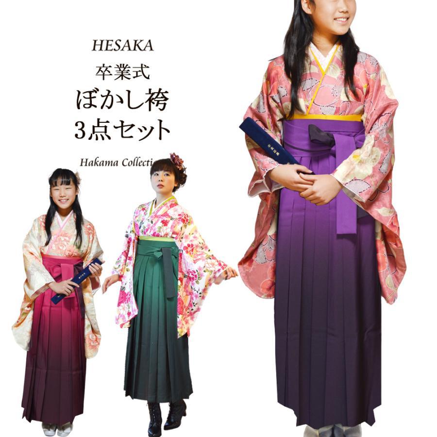 着物 ぼかし 袴 3点 セット 二尺袖 女性 卒業式 袴セット はかま フルセット 半巾帯 付 販売 購入 大学 hesaka