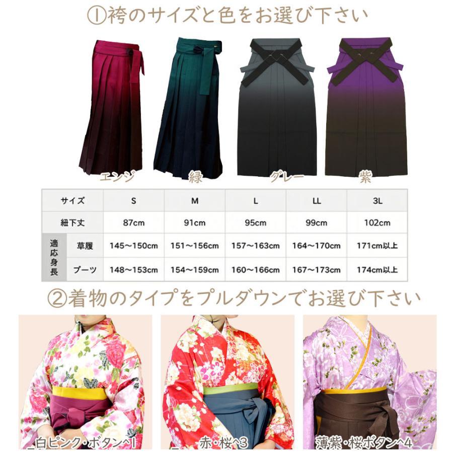 着物 ぼかし 袴 3点 セット 二尺袖 女性 卒業式 袴セット はかま フルセット 半巾帯 付 販売 購入 大学 hesaka 08