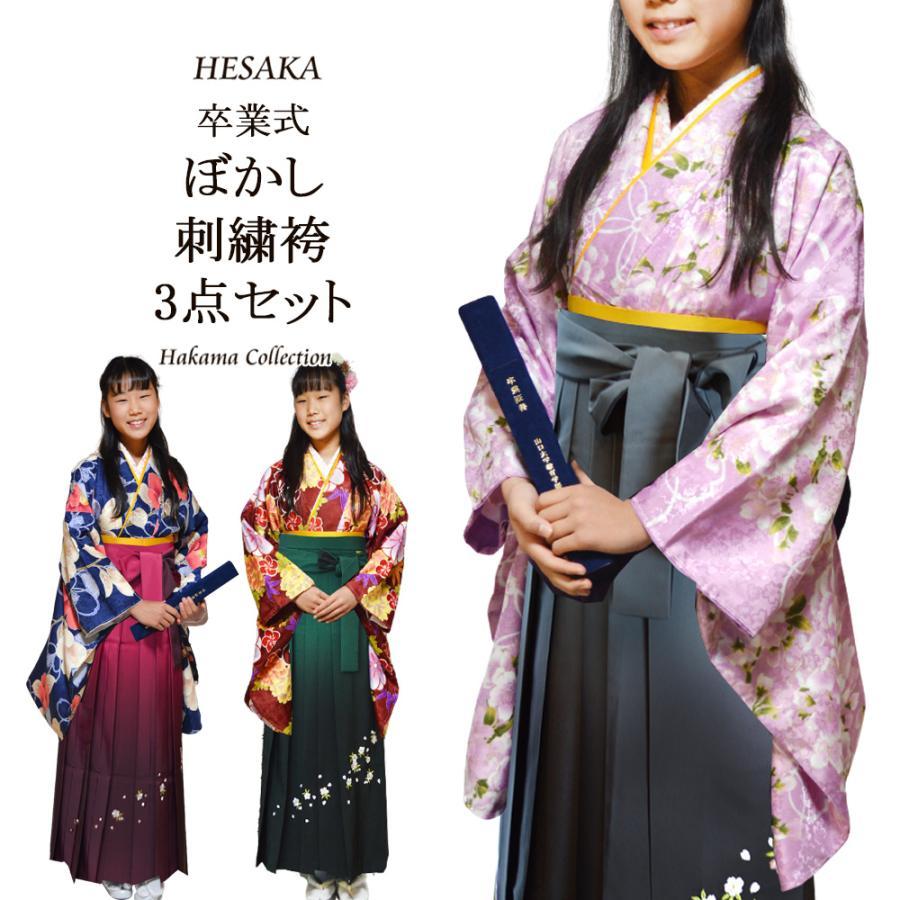 着物 ぼかし刺繍 袴 3点 セット 二尺袖 女性 卒業式 袴セット はかま フルセット 半巾帯 付 販売 購入 大学|hesaka