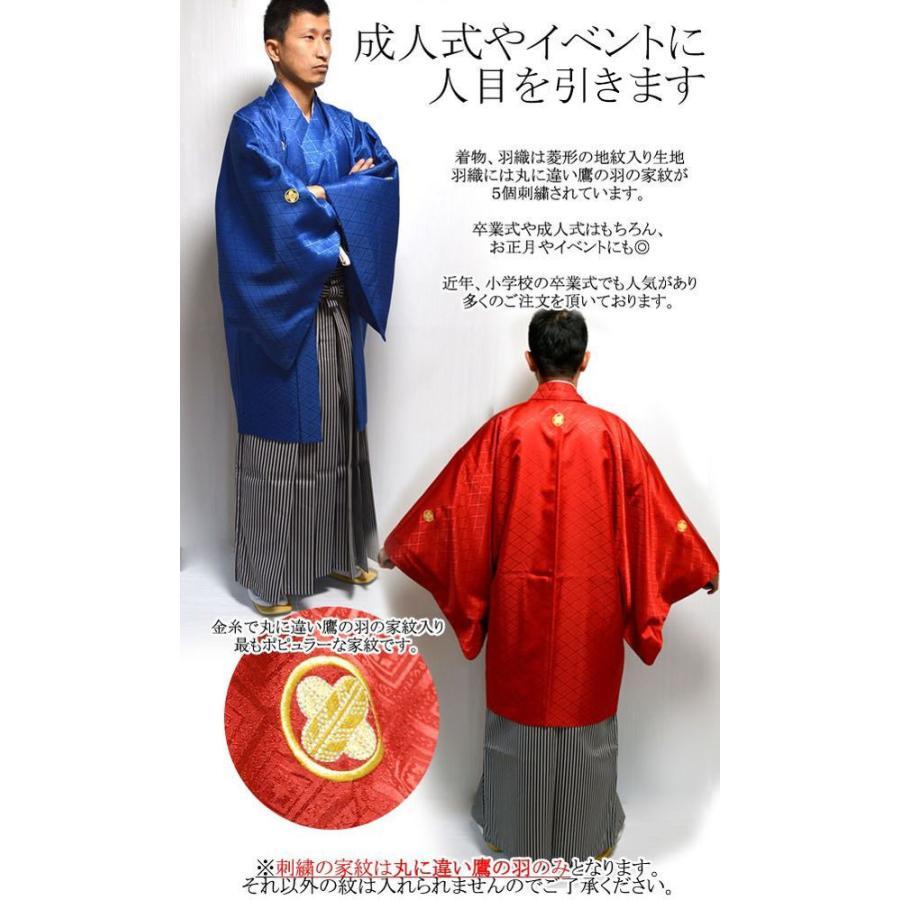 紋付き 羽織 着物 2点 セット 紋付 羽織 着物 成人式 卒業式 結婚式 購入 販売 hesaka 02