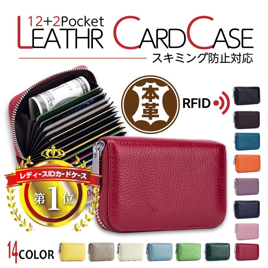 カードケース レディース メンズ じゃばら 大容量 本革 財布 小銭入れ コンパクト 磁気防止 スキミング防止 クレジットカード 14ポケット 20枚収納可能 heureux