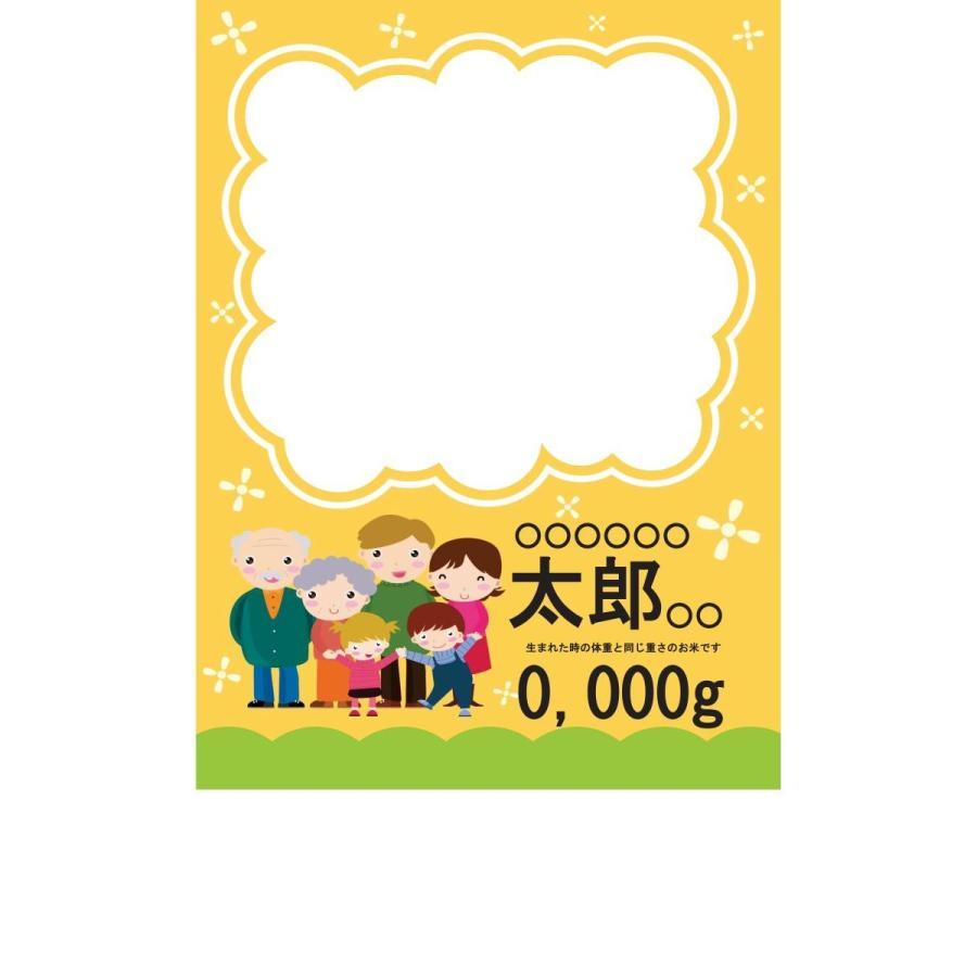 出産内祝い お返し 出生体重米 我が家の新米家族 玄米 白米 オリジナル米袋で 得トクセール|hey-com-bicchu|19
