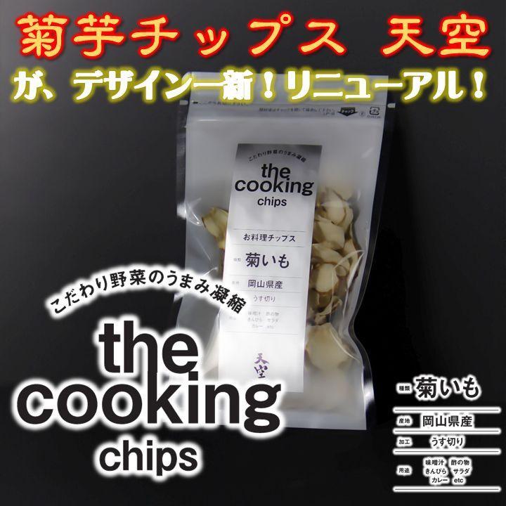 菊芋チップス おかやま備中産無農薬 100g入りキクイモチップス 送料無料 チャック付きパック 得トクセール|hey-com-bicchu
