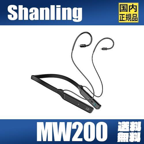Shanling MW200 シャンリン MMCX 2pin リケーブル Bluetooth レシーバー LDAC aptXHD aptXLL aptX AK4377A|heylisten