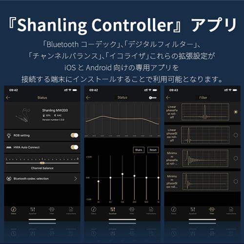 Shanling MW200 シャンリン MMCX 2pin リケーブル Bluetooth レシーバー LDAC aptXHD aptXLL aptX AK4377A|heylisten|08