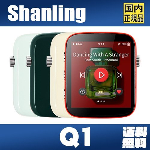 Shanling Q1 シャンリン オーディオ プレーヤー Bluetooth レシーバー 3.5mm LDAC aptX MP3 ミュージック 音楽 小型 レトロ デザイン ポケット サイズ【全4色】|heylisten