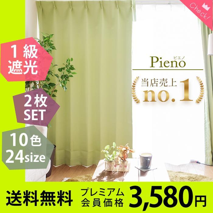 カーテン 1級遮光 遮熱 断熱 形状記憶 送料無料【超お買得】 カーテン 2枚組(150幅/200幅は1枚入り) 10色18サイズ〈ピエノ)|hf-leaves