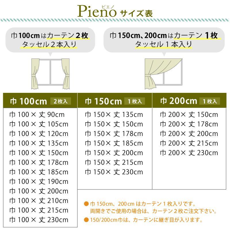 カーテン 1級遮光 遮熱 断熱 形状記憶 送料無料【超お買得】 カーテン 2枚組(150幅/200幅は1枚入り) 10色18サイズ〈ピエノ)|hf-leaves|10