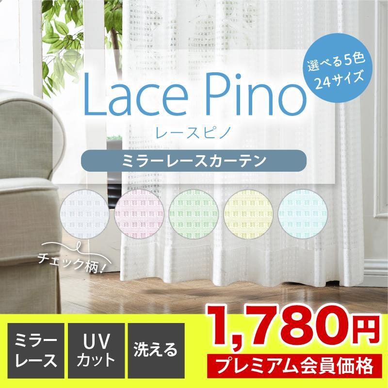 レースカーテン カラーミラーレースカーテン 送料無料 お買得 チェック柄 5色18サイズ カーテン 2枚組 Pino(ピノ)【150幅/200幅は1枚入り】|hf-leaves