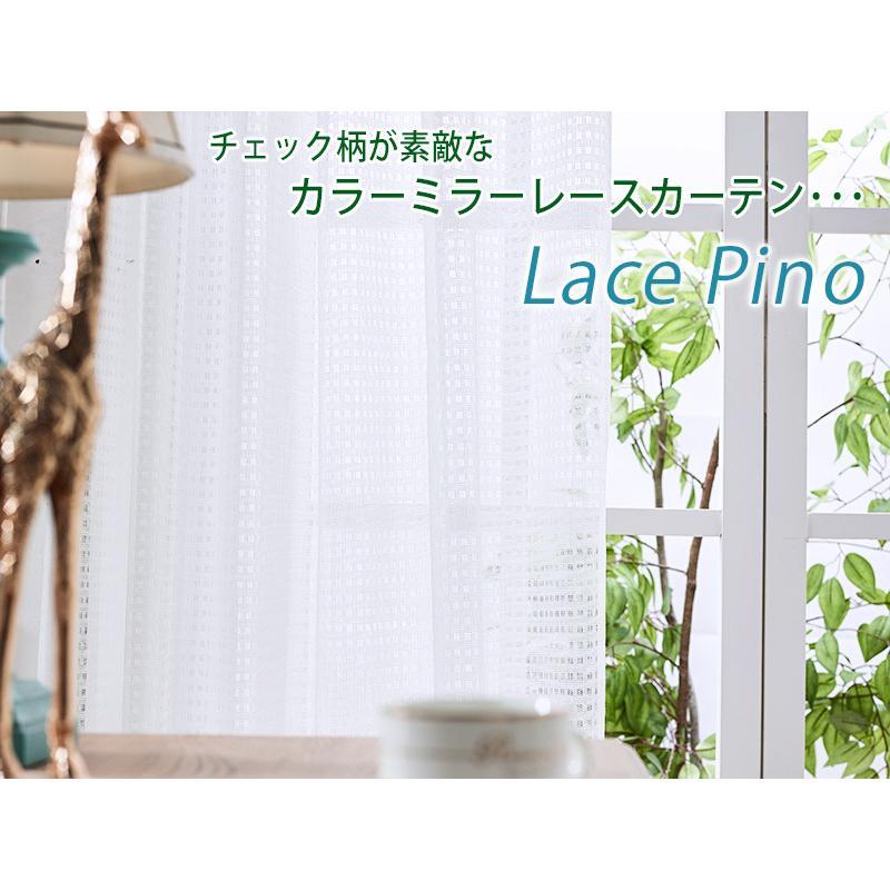 レースカーテン カラーミラーレースカーテン 送料無料 お買得 チェック柄 5色18サイズ カーテン 2枚組 Pino(ピノ)【150幅/200幅は1枚入り】|hf-leaves|02