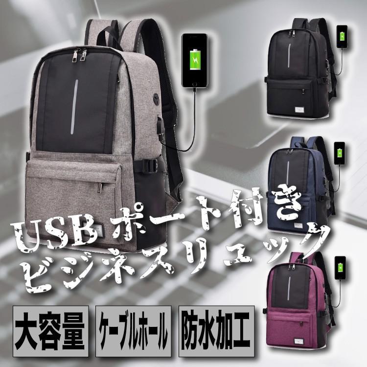 リュック ビジネス キャンバス USBポート バックハンガー セット おしゃれ 可愛い 学生 大容量 A4 リュックサック バックパック デイパック hfs05