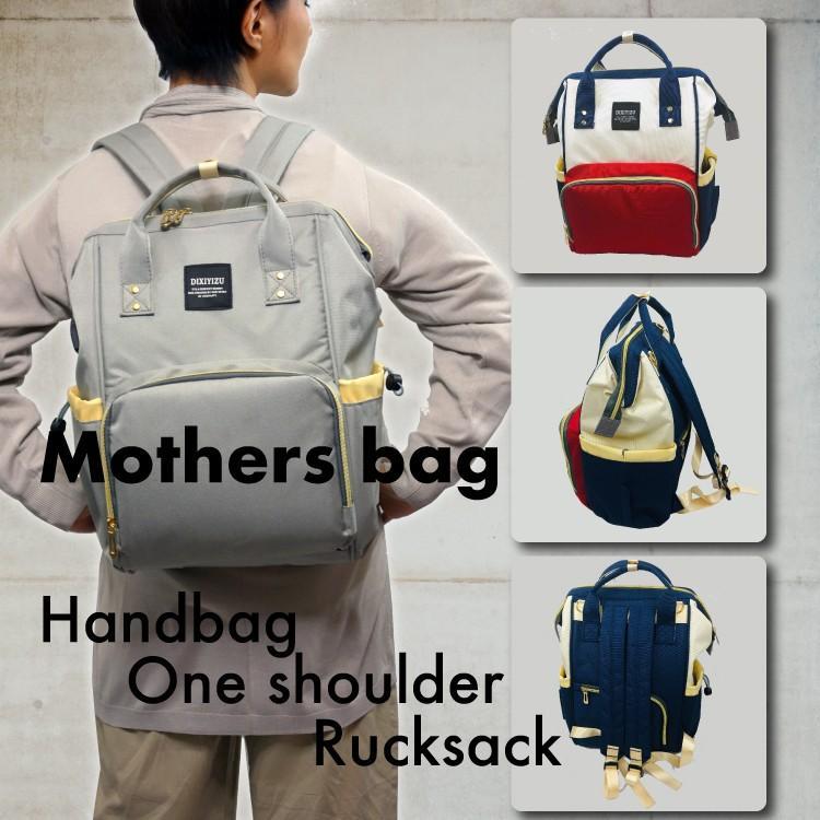 マザーズバッグ  リュック マザーズバッグ バックハンガー セット リュック ママバッグ 大容量 保温・保冷バッグ レディース 多機能 USBポート付|hfs05|03