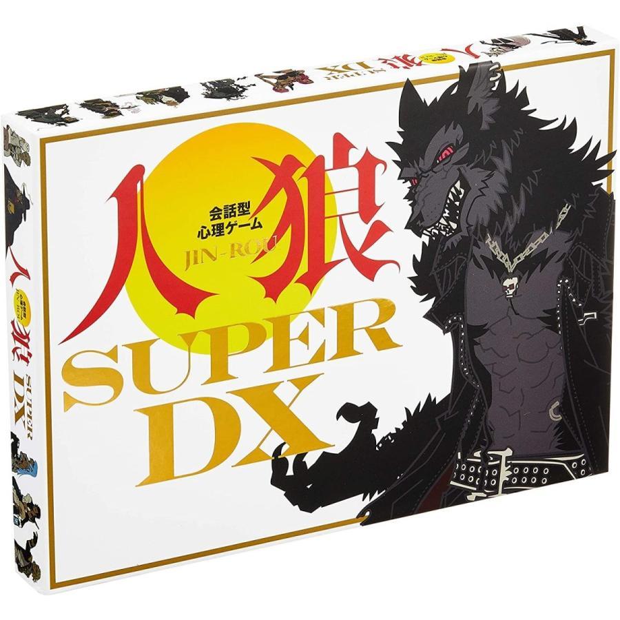会話型心理ゲーム 人狼 SUPER DX|hfs05