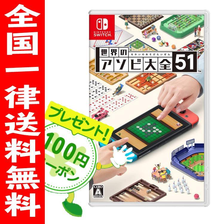 遊び 大全 switch 価格