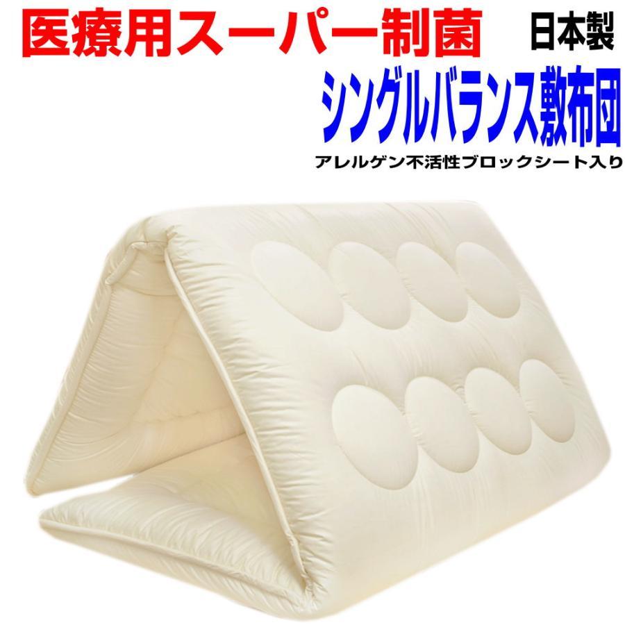 敷き布団 敷布団 シングル 医療用寝具を家庭用に腰痛疲労回復バランス敷ふとん アレルギー対策 洗える 固め しき布団