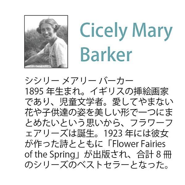 フラワーフェアリーズ 8アングル クロック <ピンク> 妖精 ボタニカル イギリス 時計 |hgpkaruizawa|02
