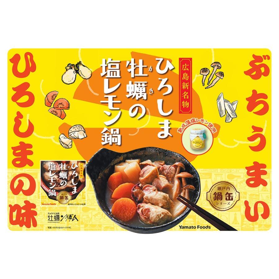 土手 鍋 の 牡蠣