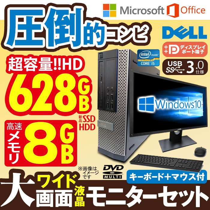 中古 デスクトップパソコン Windows10 Office 20型 至上 液晶モニターセット 三世代 Corei5 キーボード DELL マウス 授与 8GB HD628GB 7010 OptiPlex SFF