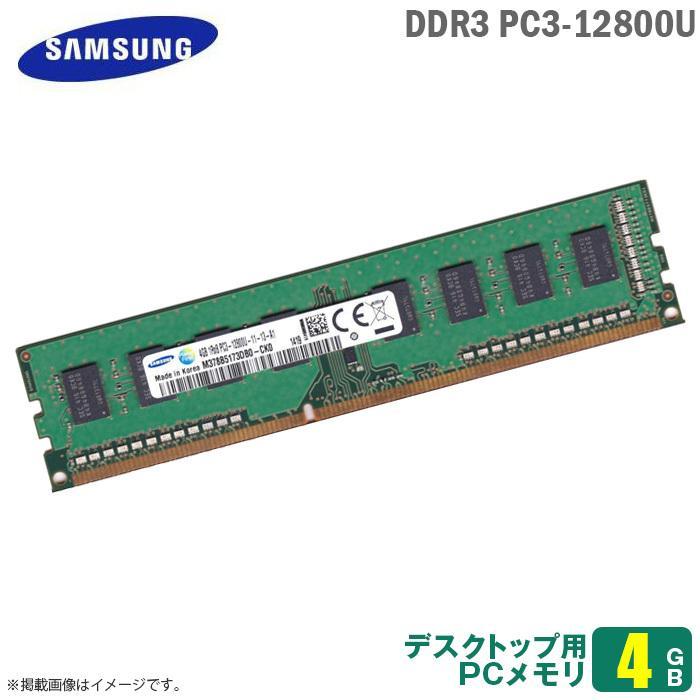 中古 純正 4GB パソコン デスクトップ用 メモリ PC3 12800U 交換 1RX8 メモリモジュール 安心動作保証品 増設 サムスン 開催中 超定番 SAMSUNG