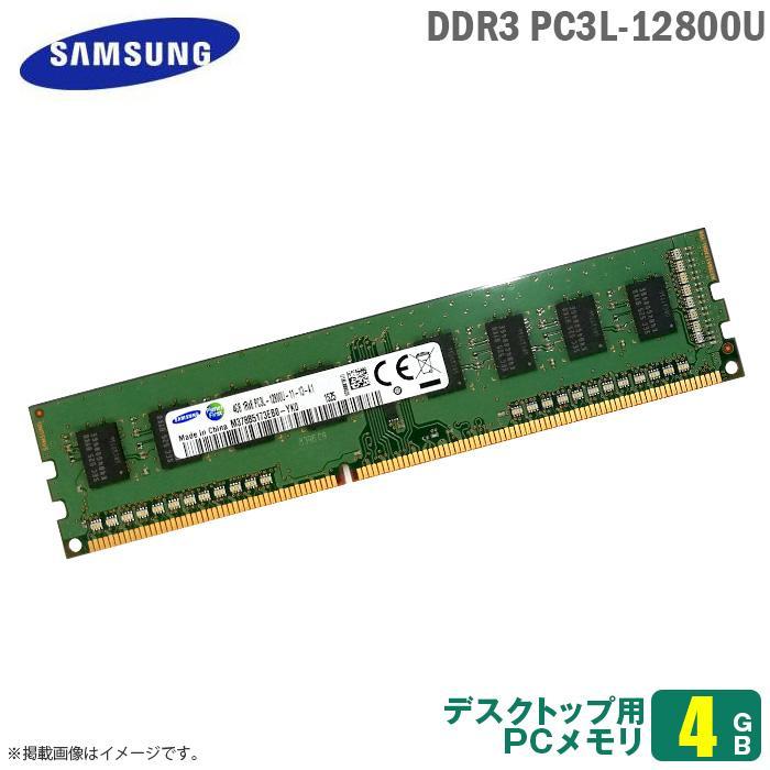 中古 純正 本店 4GB パソコン デスクトップ用 メモリ DDR3 PC3-12800U 安心動作保証品 交換 サムスン 予約販売品 SAMSUNG 増設 M378B5173DB0-CK0 メモリモジュール