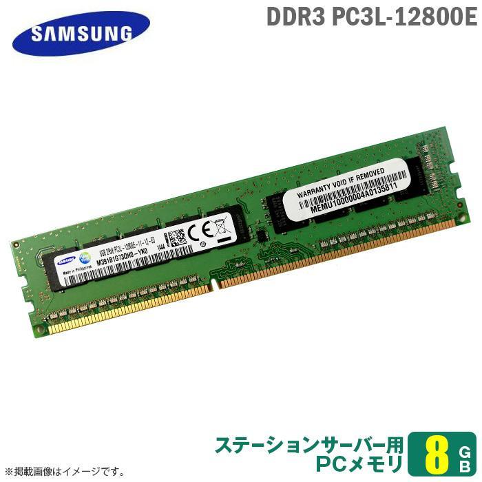 中古 贈り物 純正 8GB パソコン サーバー用 メモリ PC3L-12800E SAMSUNG オープニング 大放出セール メモリモジュール DDR3 安心動作保証品 交換 増設 M391B1G73QH0-YK0 低電圧 サムスン