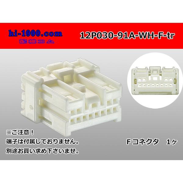 矢崎総業030型91シリーズAタイプ12極Fコネクタ 端子無 予約販売品 白色 マーケット 12P030-91A-WH-F-tr
