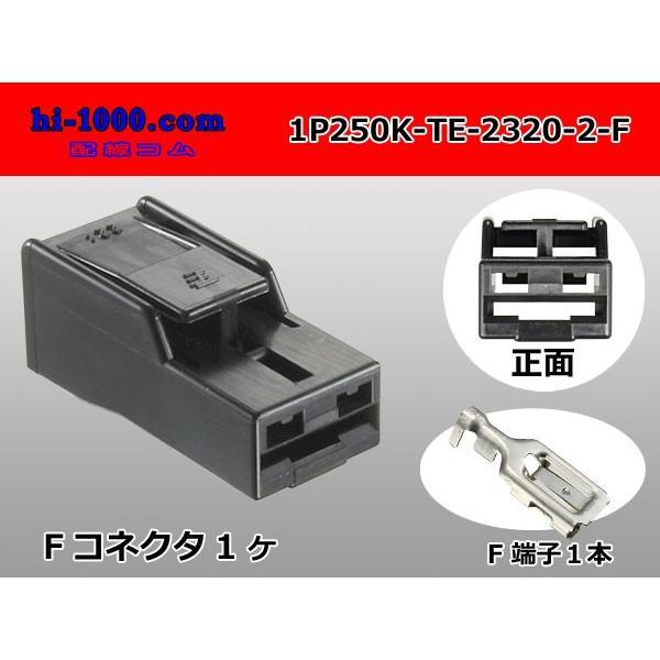 TE製250型1極ポジティブロックコネクタマーク2標準型黒色 NEW売り切れる前に☆ 端子付 高級品 1P250K-TE-2320-2-F