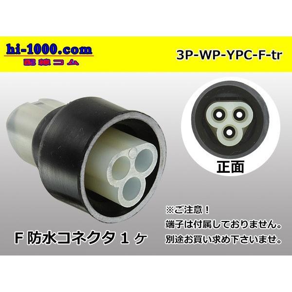 おしゃれ 矢崎総業YPC防水3極F側コネクタのみ 記念日 端子無 3P-WP-YPC-F-tr