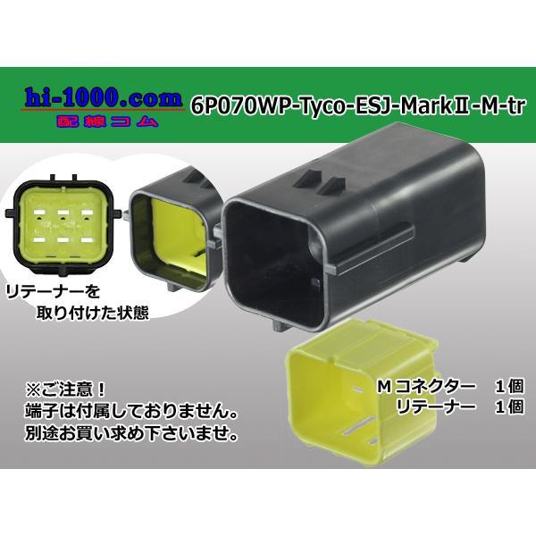 商品追加値下げ在庫復活 限定Special Price TE製エコノシールJシリーズ マークII070型6極防水M側コネクタのみ 6P070WP-Tyco-EsJ-MarkII-M-tr 端子無し
