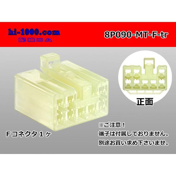 5☆大好評 住友電装製090型MTシリーズ8極Fコネクタのみ 端子無し 一部予約 8P090-MT-F-tr