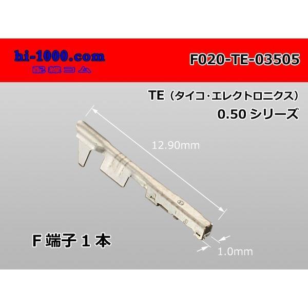 TE製020型0.50シリーズFターミナル 贈答品 ランキング総合1位 F020-TE-03505