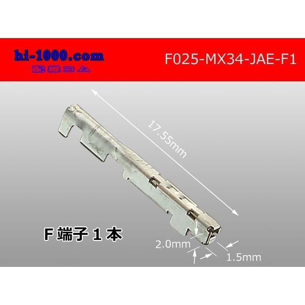 お見舞い JAE製025型MX34シリーズF端子 Sサイズ 新着セール F025-MX34-JAE-F1
