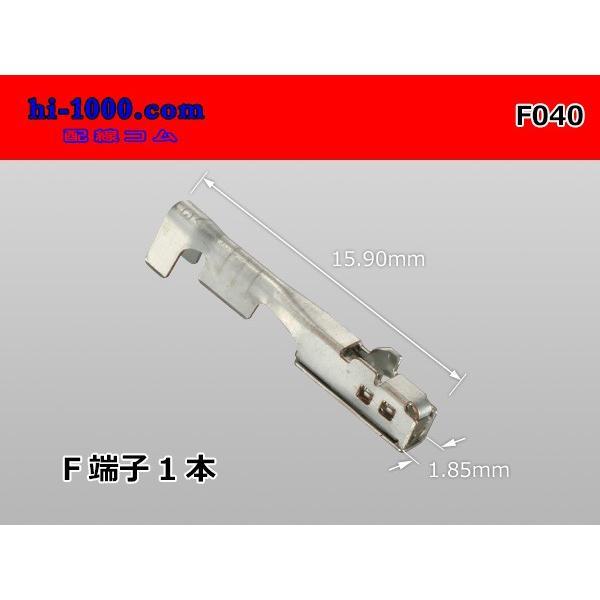 矢崎総業040型F端子非防水 直輸入品激安 F040 毎日がバーゲンセール