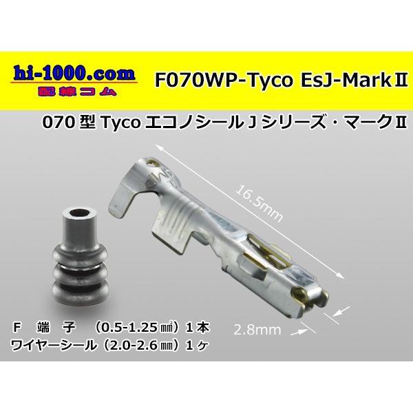 SALE開催中 信託 TE製070型防水エコノシールJマークII F端子 F070WP-Tyco-EsJ-MarkII