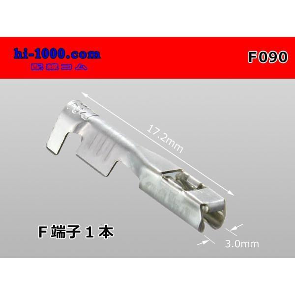 090型住友HM 70%OFFアウトレット MTシリーズ非防水メス端子 日本全国 送料無料 F090