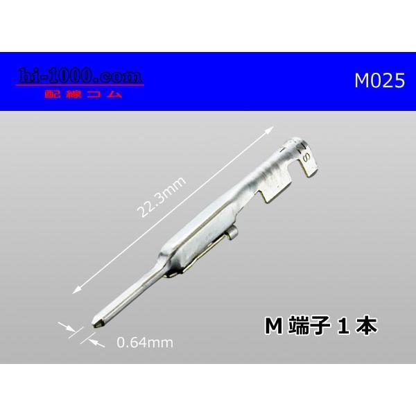 住友電装025型TSシリーズM端子非防水 M025 人気ブランド多数対象 ストア