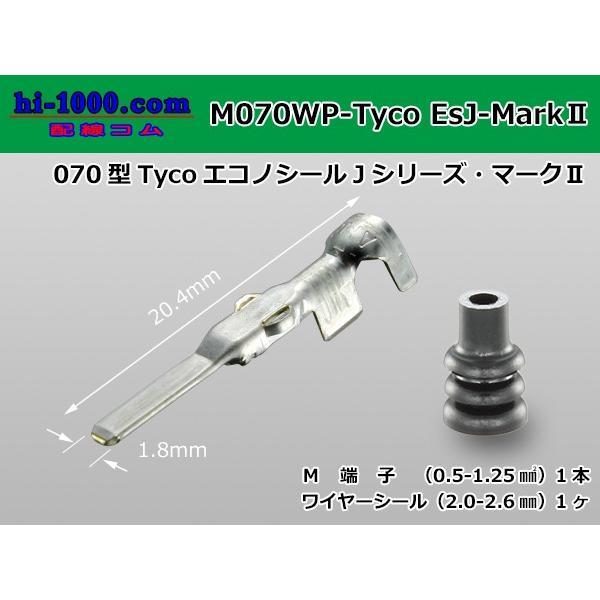 TE製070型防水エコノシールJマークII M端子 激安価格と即納で通信販売 激安通販ショッピング M070WP-Tyco-EsJ-MarkII