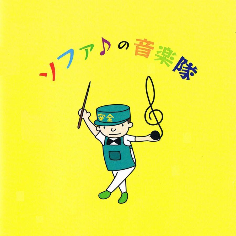 ソファ♪の音楽隊 hi-count