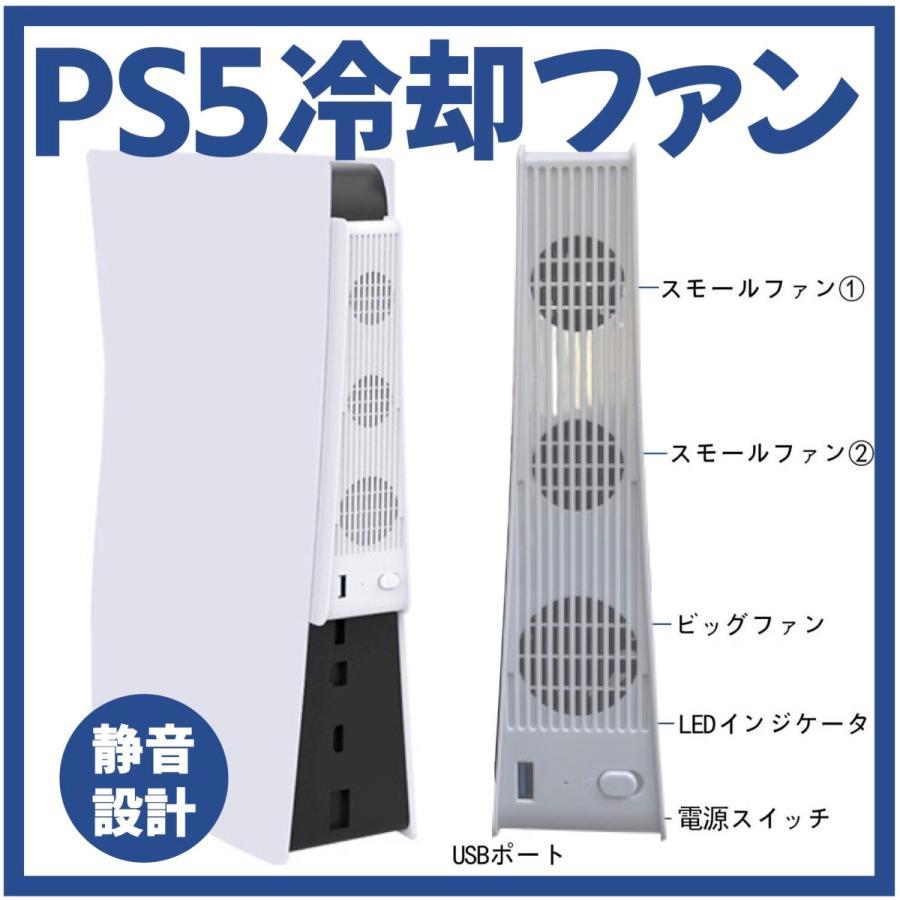 無料サンプルOK お気に入り PS5専用 冷却ファン プレイステーション 白