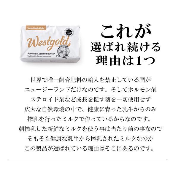 グラスフェッドバター 無塩バター 450g ウエストゴールド ニュージーランド産|hi-syokuzaishitsu|02