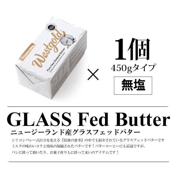 グラスフェッドバター 無塩バター 450g ウエストゴールド ニュージーランド産|hi-syokuzaishitsu|05