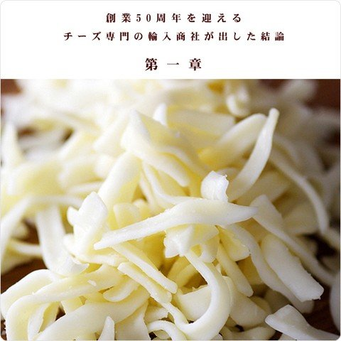 チーズ 無添加 とろけるチーズ 業務用 セルロース不使用 ゴーダ 50%+サムソー 50%の贅沢配合  こだわる大人のとろける配合 1kg シュレッドチーズ|hi-syokuzaishitsu|02