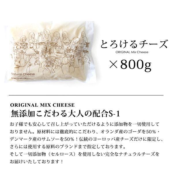 チーズ 無添加 とろけるチーズ 業務用 セルロース不使用 ゴーダ 50%+サムソー 50%の贅沢配合  こだわる大人のとろける配合 1kg シュレッドチーズ|hi-syokuzaishitsu|05
