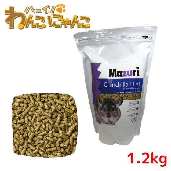 チンチラ フード mazuri マズリ 5M01-S  チンチラ ダイエット 1.2kg hi1525
