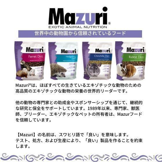 チンチラ フード mazuri マズリ 5M01-S  チンチラ ダイエット 1.2kg hi1525 02